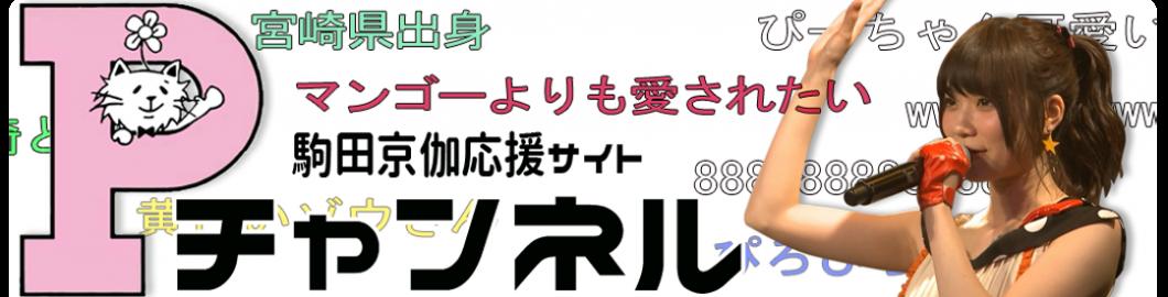 駒田京伽応援サイト Pチャンネル